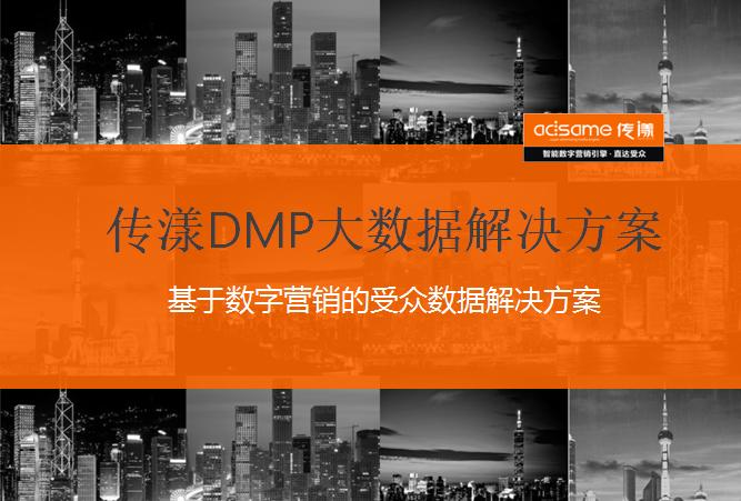 传漾 | MyDMP