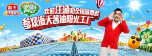 海天酱油:汪涵召集200万人到海天打酱油