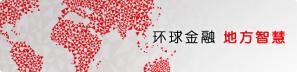 """汇丰银行:让广告真正实现了""""因人而异"""""""