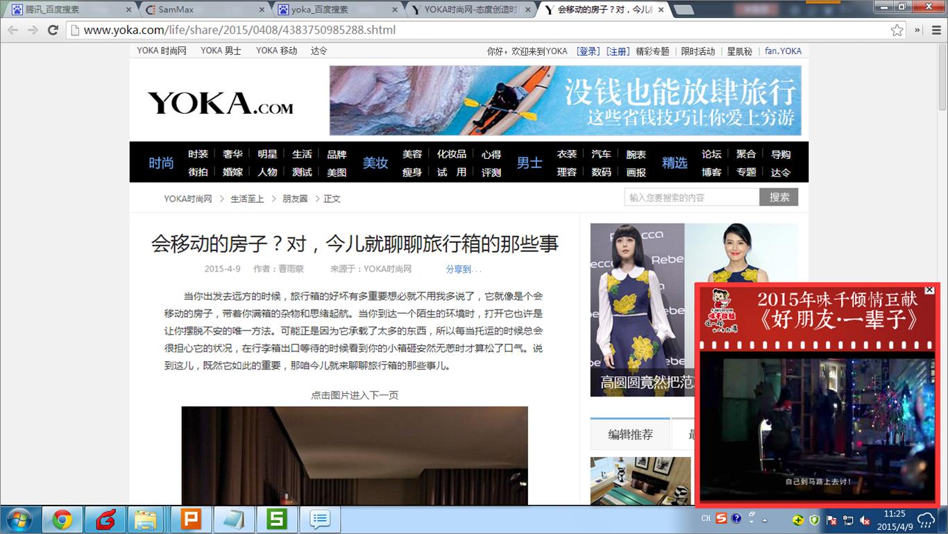 图6 PC端富媒体广告截屏(特型视频).png