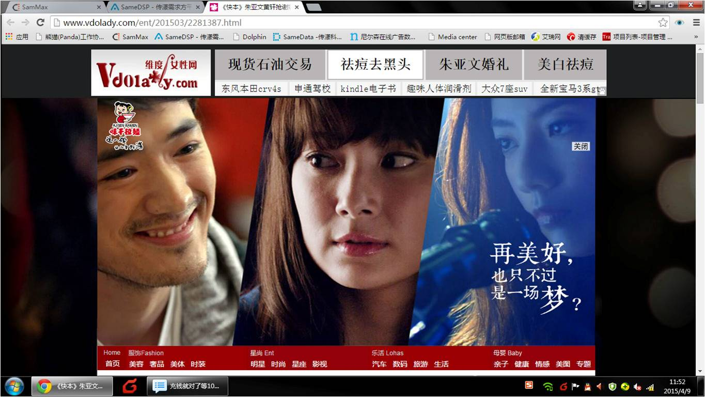 图6 PC端富媒体广告截屏(全屏下推).jpg