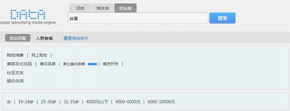 图4 丝蕴在Samedata数据库中的筛选.png