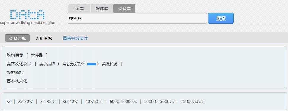 图5 施华蔻在Samedata数据库中的筛选.png