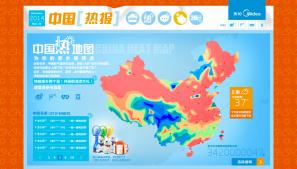 """美的空调:""""1度电为中国降温""""热卷中国"""