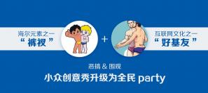 """海尔集团:""""大画海尔兄弟""""引爆互联网全民Party"""