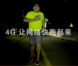 """快""""和4G""""跑在一起! --广州移动""""4G快跑""""融媒体传播"""