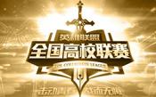 2017年《英雄联盟》广州区联赛招商方案