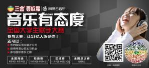 """传统医药品牌如何互动90后: 三金西瓜霜""""乐动校园""""计划"""